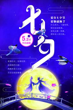 古风手绘七夕活动促销宣传海报
