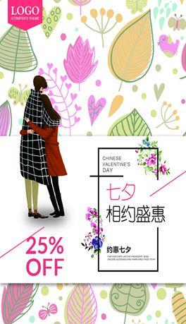 清新手绘七夕促销海报