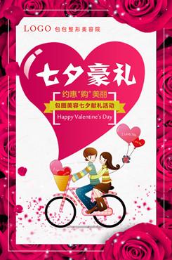 七夕特惠美容院海报