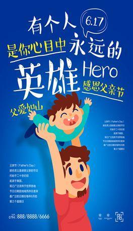 可爱卡通插画父亲节主题海报
