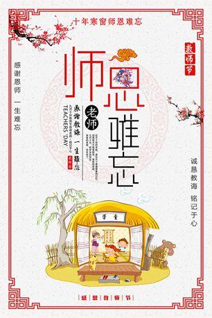 教师节古风手绘海报