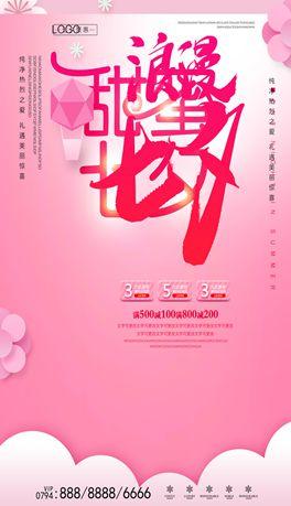 甜蜜七夕促销海报