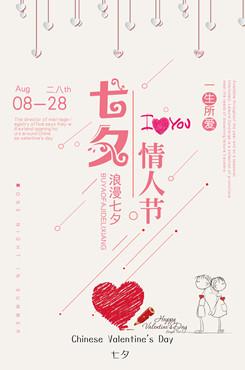 七夕创意手绘海报背景图