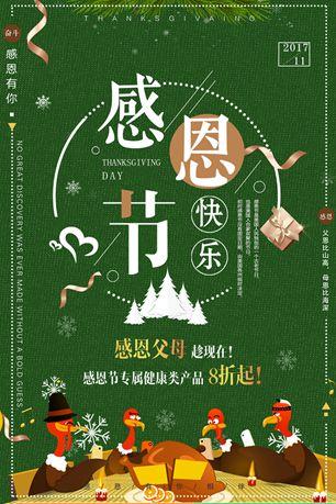 感恩节快乐活动海报