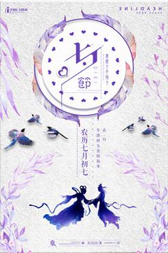 创意七夕手绘海报设计