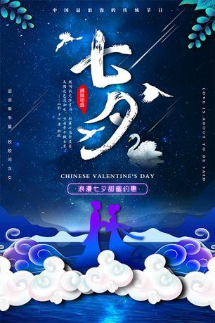 浪漫七夕甜蜜约惠海报