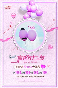 甜蜜七夕节pop促销设计海报