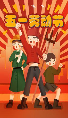 复古风劳动节宣传海报