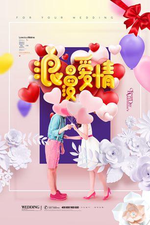 浪漫爱情七夕活动海报