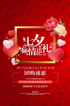 玫瑰七夕情人节手机海报