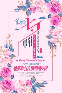 典雅文艺七夕传统节日海报