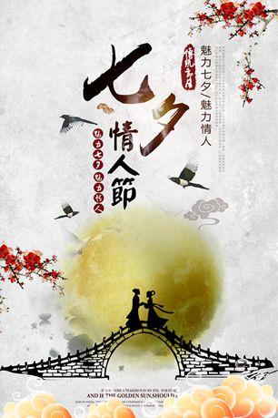 古风创意七夕情人节海报