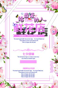七夕情人节温馨主题促销宣传手机海报