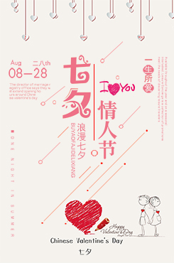 彩绘淡雅七夕节宣传海报