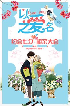 甜蜜七夕情人节手机壁纸海报