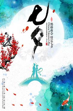 七夕情人节祝福语宣传海报