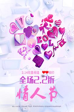 电商七夕情人节促销广告宣传平面海报