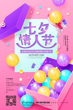 七夕情人节活动海报