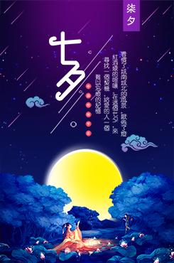 情定七夕情人节杂志海报LOGO
