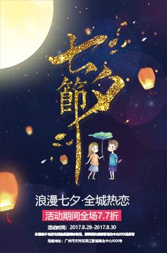 以爱之名主题七夕情人节手机壁纸海报