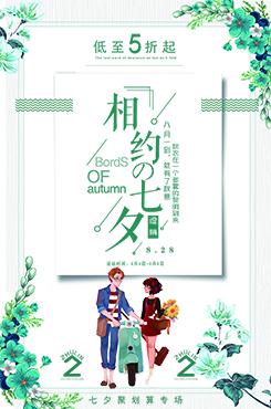 文艺七夕节促销优惠海报