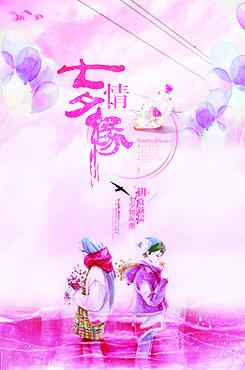 粉色七夕节夏季新品促销海报