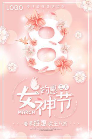 春季女神节约惠海报