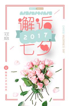 七夕情人节活动促销宣传设计海报