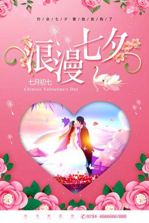 七夕情人节鲜花海报