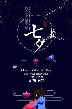 浪漫七夕素材psd海报
