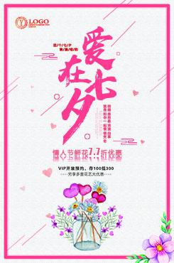 爱在七夕字体设计海报
