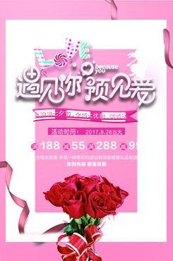 粉色精致七夕美妆优惠海报