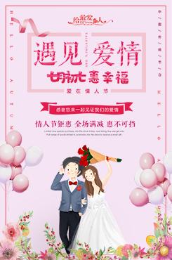 七夕情人节祝福杂志素材海报