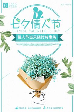火锅店七夕情人节活动宣传海报