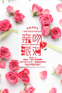七夕情人节满减活动促销宣传设计海报