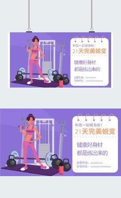 健身锻炼横版海报