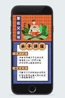 插画父亲节亲子讲座宣传手机海报