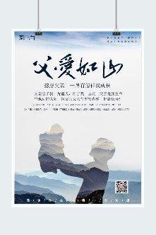 中国风感恩父亲节创意海报
