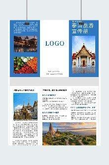 创意泰国旅游宣传单折页