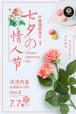 七夕情人节浪漫约惠海报