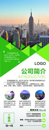 绿色清晰风格企业公司简介海报