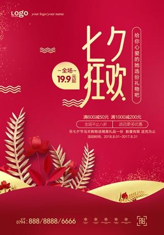 七夕节活动海报背景