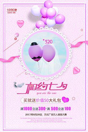 七夕节广告海报