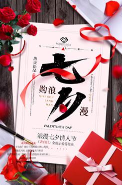 浪漫七夕表白定情活动海报