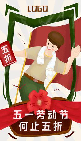 复古风五一劳动节活动海报