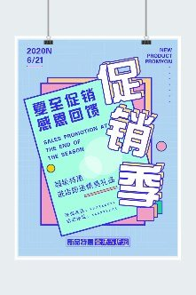 夏至拼色新品促销广告平面海报