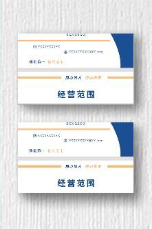 蓝色简约大气门店宣传广告平面名片
