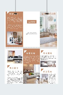橙色简介高端家具简介广告平面三折页