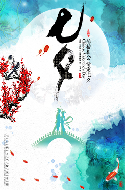 意境风七夕情人节节日快乐海报