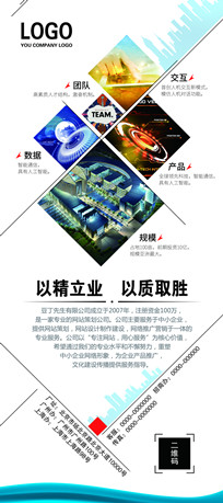 大气简洁企业文化介绍海报模板